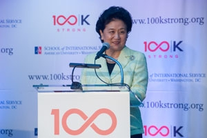 Vice Premier Liu Yandong speaks at the 100,000 Strong Foundation Conference.