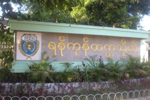 An entrance to the University of Yangon in Myanmar.