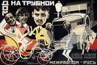 A collage of actors from the movie, a car, a carriage, and Russian text.